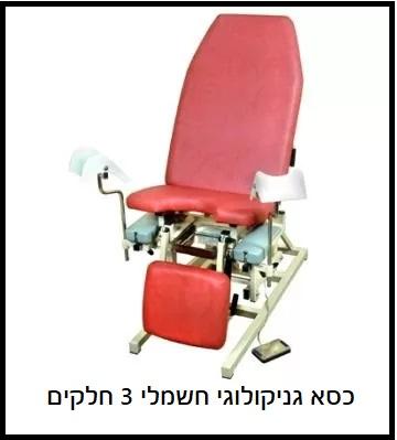 כסא גניקולוגי חשמלי