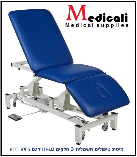 מיטת טיפולים חשמלית 3 חלקים HI-LO