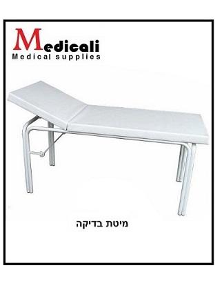 מיטת בדיקה רפואית
