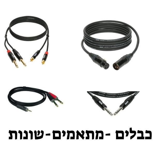כבלים-מתאמים-שונות
