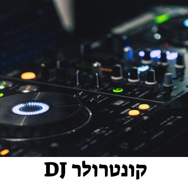 קונטרולרים ל DJ