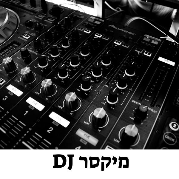 מיקסר DJ
