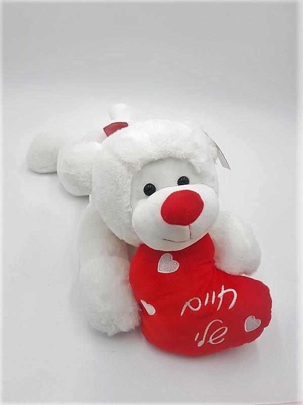 """דובי לבן שוכב מחזיק לב 50 ס""""מ"""