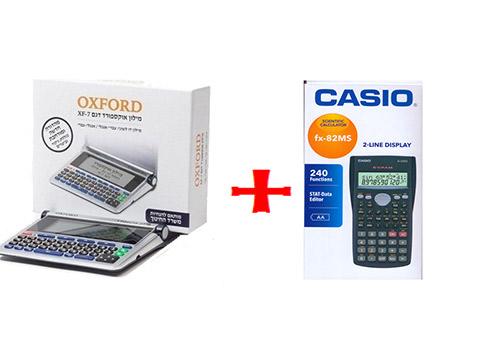 חבילת מילונית אלקטרונית של אוקספרד ומחשבון קסיו FX82MS