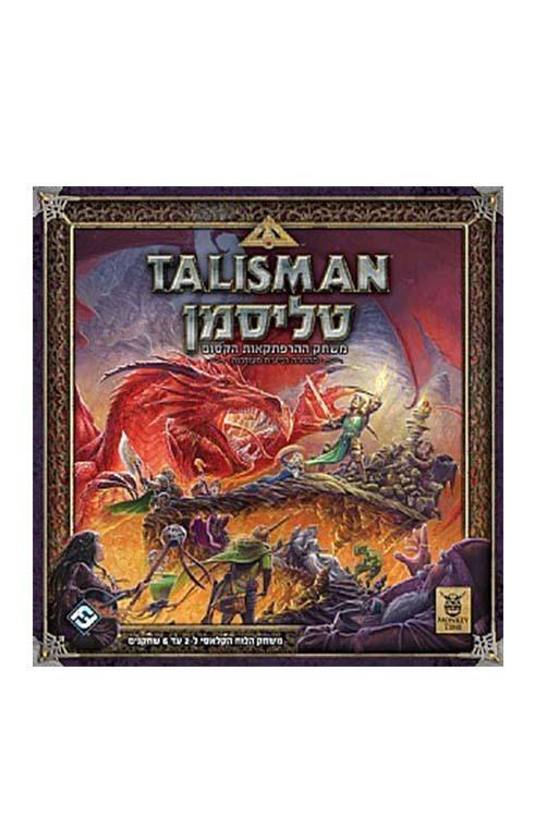 טליסמן מהדורה 4