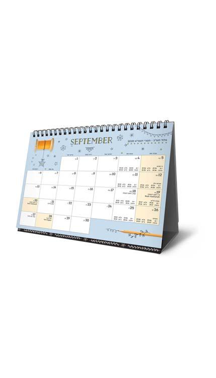 לוח שנה שולחני גדול 2020 - דודלס