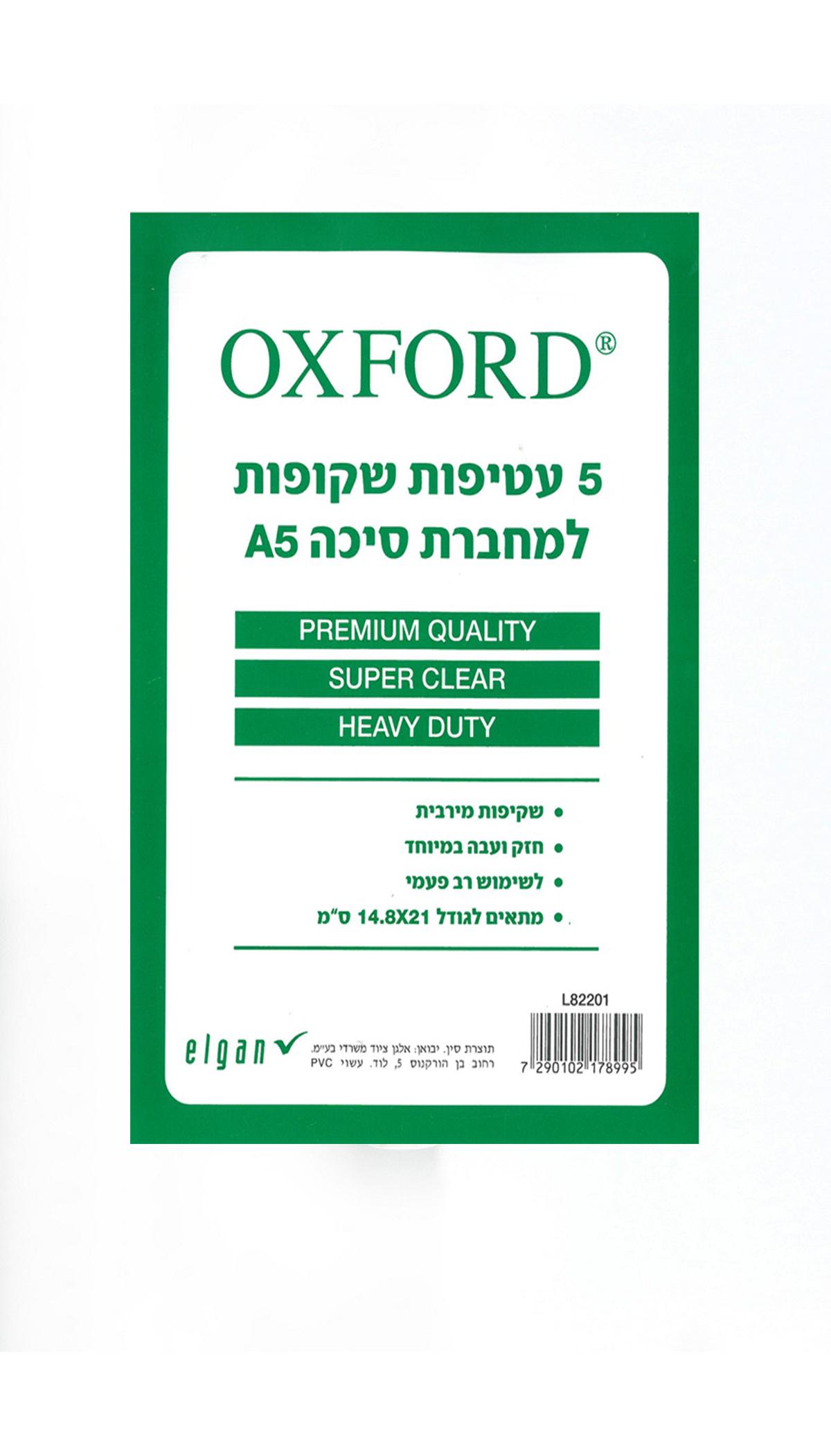 אוקספורד עטיפות שקופות למחברות
