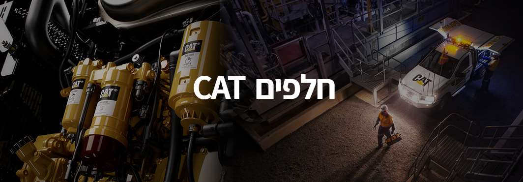 CAT חלפים