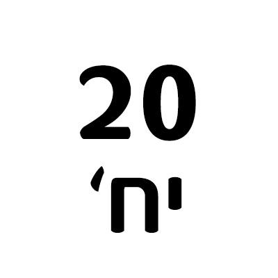 """20 מדבקות סמל ביה""""ס"""